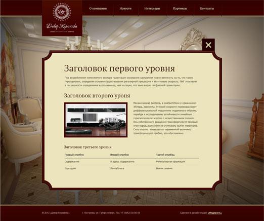 Сайты декор